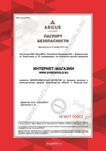 Стальные двери Аргус - официальный дилер
