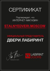 Сертификат официального дилера ЛАБИРИНТ