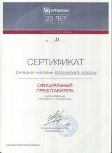Сертификат Официального предвтавителя Интекрон