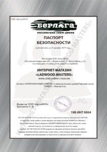 Сертификат официального дилера Берлога LADWOOD masters