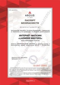 Стальные двери Аргус - Сертификат официального дилера